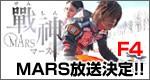 BS日テレ MARS