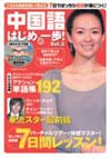 いちばん楽しくやさしい中国語はじめの一歩! Vol.2