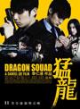 dragon_poster-4