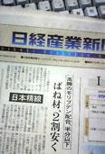 日経産業-20050928